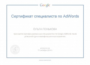 Сертификат специалиста GoogleAdWords